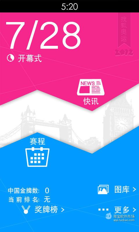 搜狐奥运2012