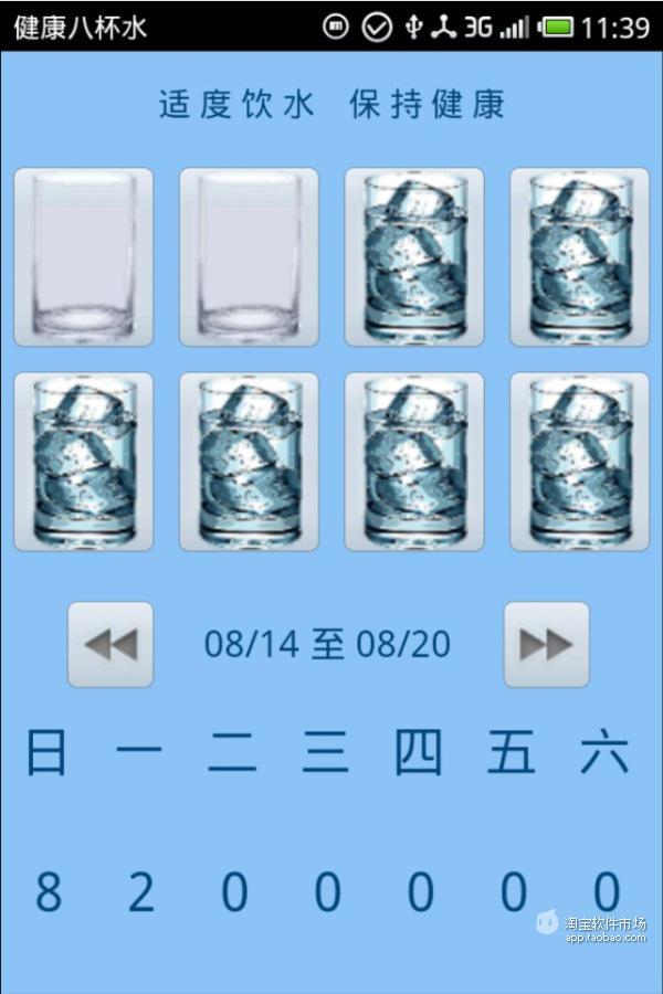 健康八杯水