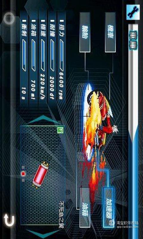 玩體育競技App|暴力机车免費|APP試玩