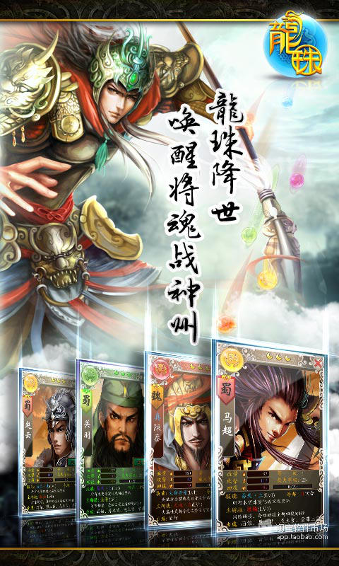 逆轉三國on the App Store - iTunes - Apple