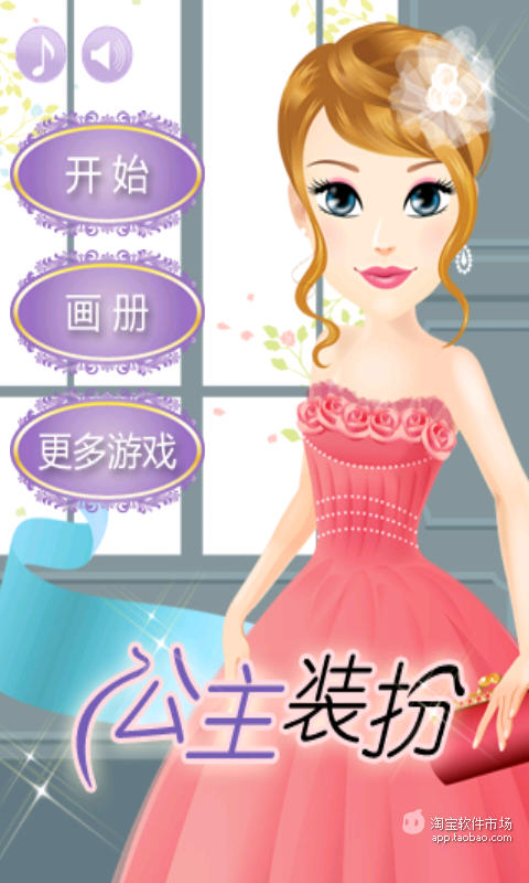 公主装扮-我的公主装3