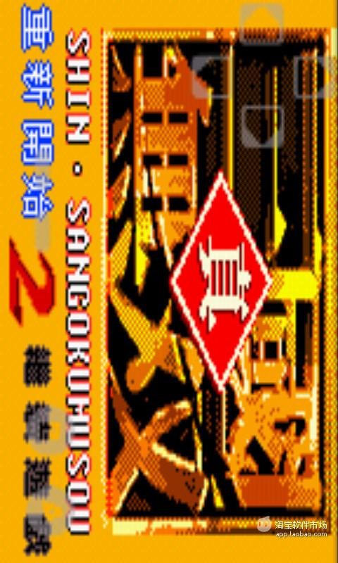 真三国无双7PC专区_真三国无双7猛将传中文版下载_游迅网