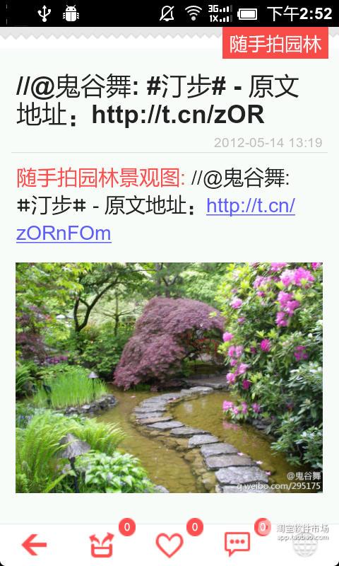 玩免費新聞APP|下載园林景观设计资讯 app不用錢|硬是要APP