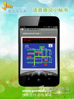 Download Android App 悠路況for Samsung | Android GAMES and ...