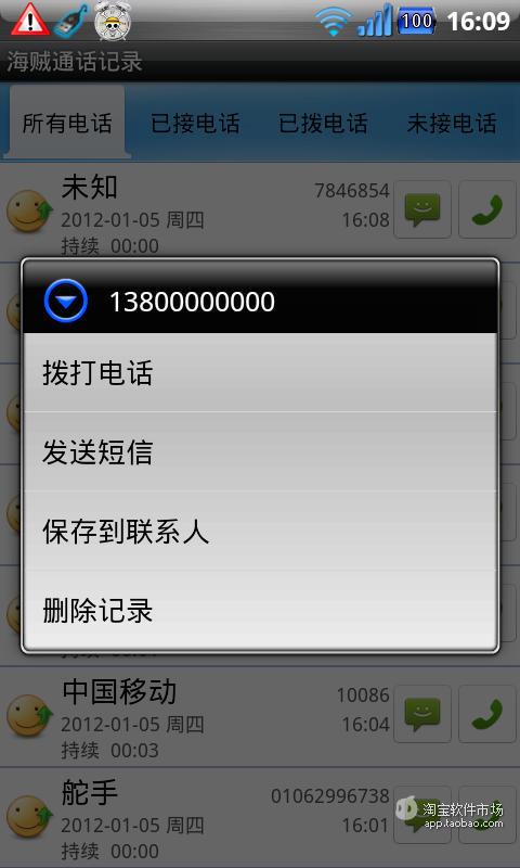 玩工具App|海贼通话记录免費|APP試玩