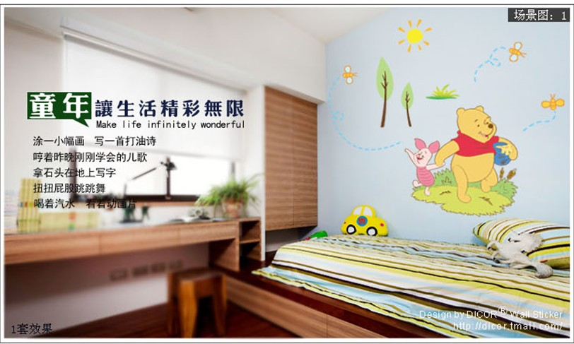 Winnie the Pooh Decor Decorative Wall Paper Art Sticker Decal Nursery