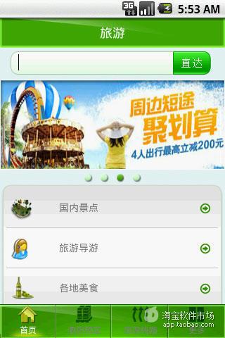 【免費工具App】旅游-APP點子