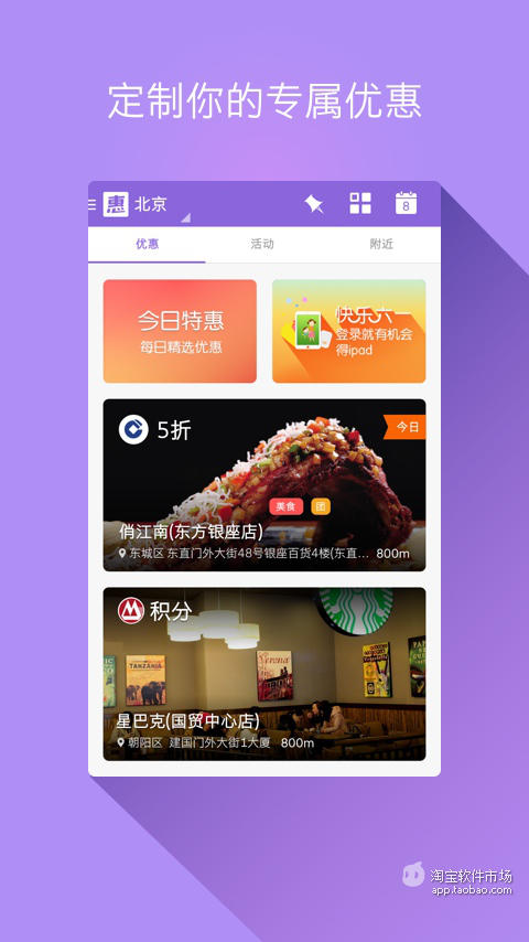 中信卡優惠on the App Store - iTunes - Apple