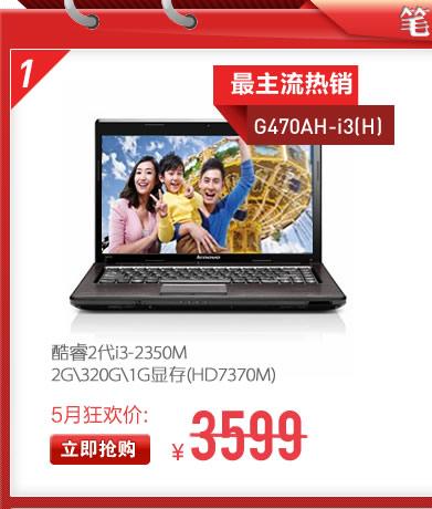 联想G470ah i3笔记本,性价比高配置点评,官方促销3599