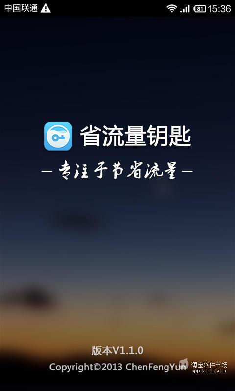 iOS7上網流量監控與節省小技巧(實用於沒有3G網路沒吃到飽的 ...