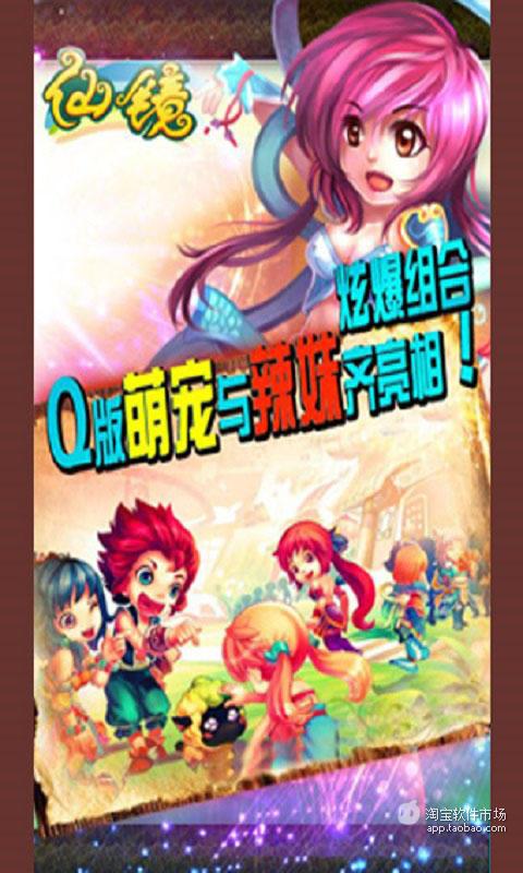 玩角色扮演App|仙境online免費|APP試玩