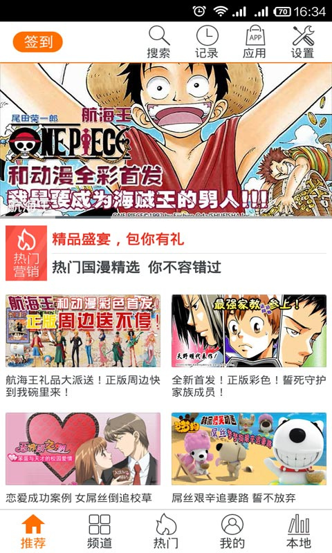 APK App 擇日通勝~萬年曆for iOS | Download Android APK GAMES ...