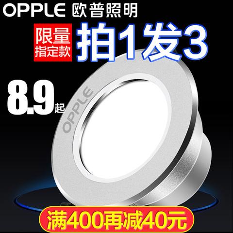 欧普led筒灯3w超薄桶灯8公分客厅吊顶天花灯嵌入式洞灯7.5孔灯