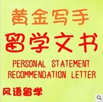 出国留学文书/英语英文写作翻译/代写个人陈述PS/推荐信修改 价格:10.00