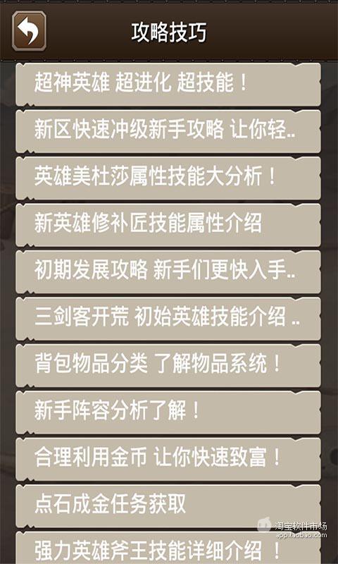 【免費遊戲App】刀塔传奇超神秘笈-APP點子