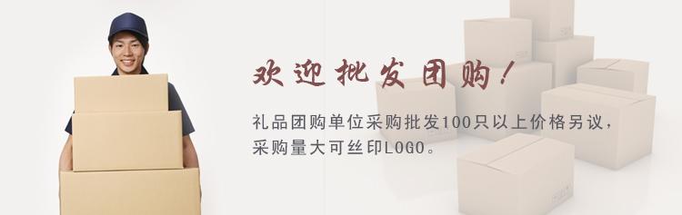 批发团购海报750