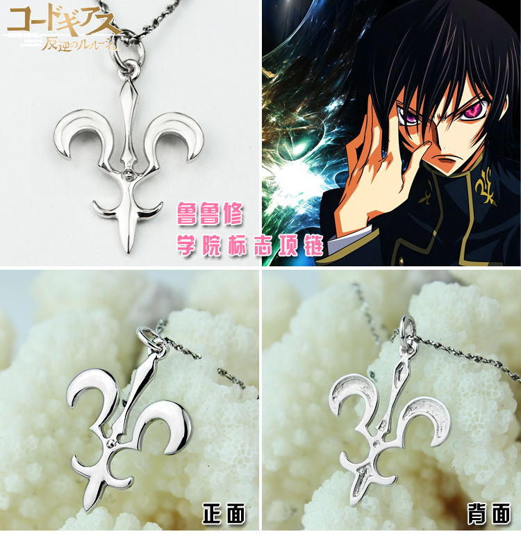 Xingyunshi Rebellious Lelouch Lelouch cartoon logo necklace jewelry around 925 Silver Collector's Edition