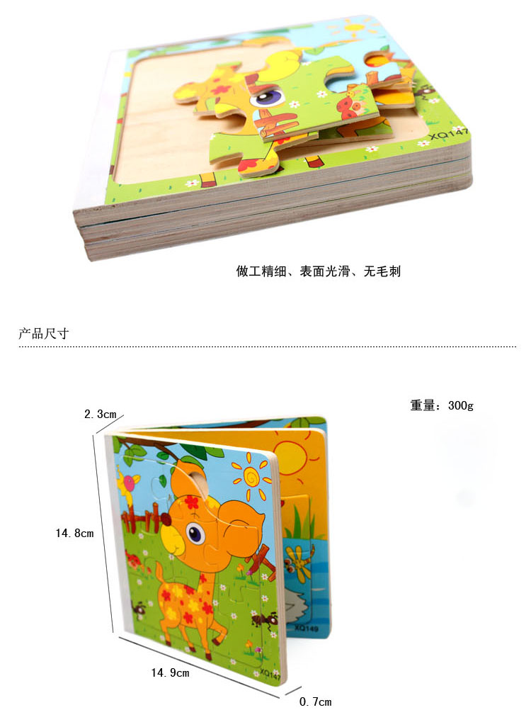 Qiao Ling Long wooden animal jigsaw puzzle early childhood wooden baby toys wooden puzzle books