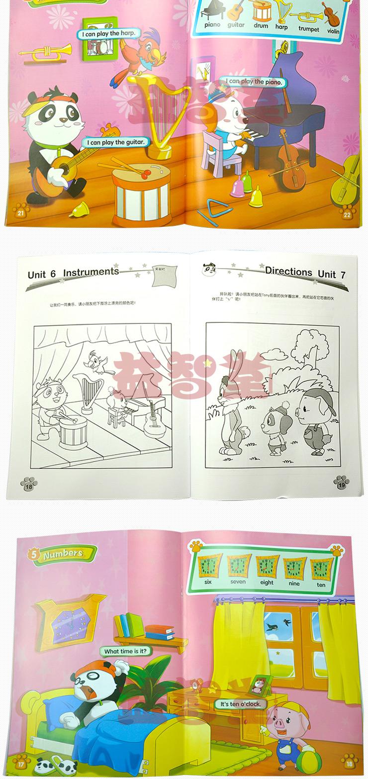 迪士尼神奇英语(辅麟版本),1-8册全套,宅男影院园英语教材