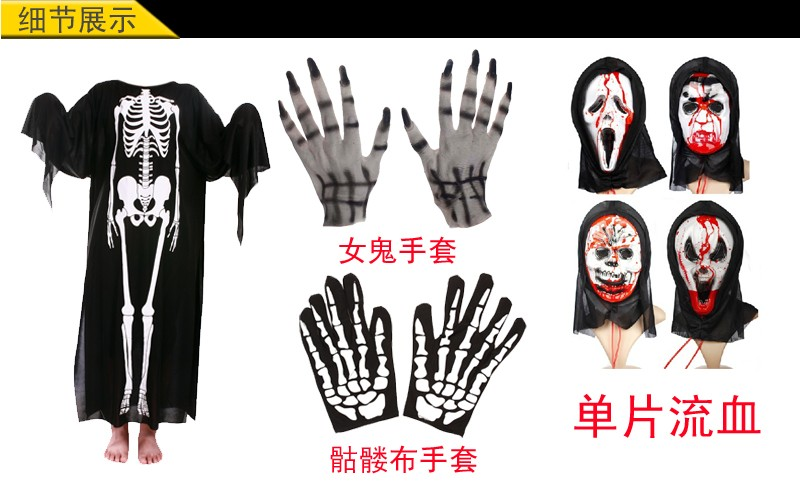 Cutevima-TM Point masquerade costume fun Halloween costume skull mask skeleton ghost clothes monolithic black nails bleed
