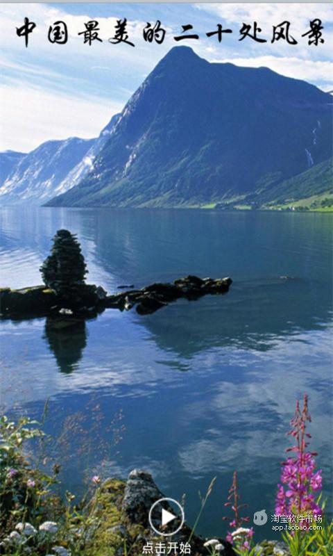 中国最美二十处风景