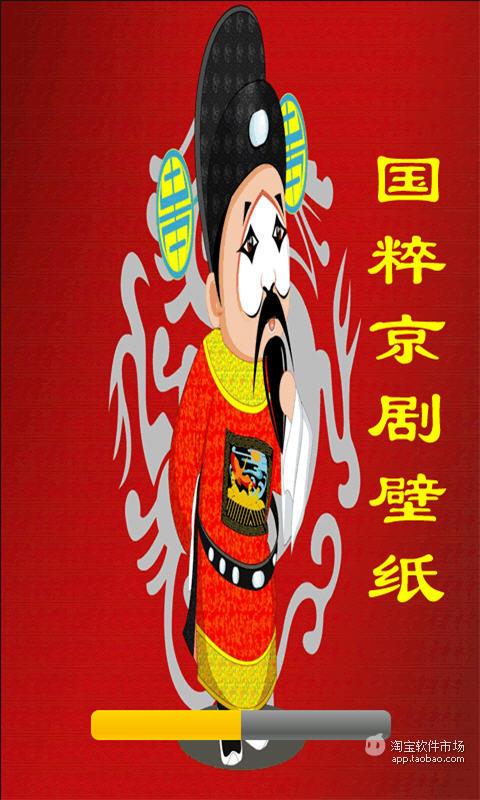 国粹京剧壁纸