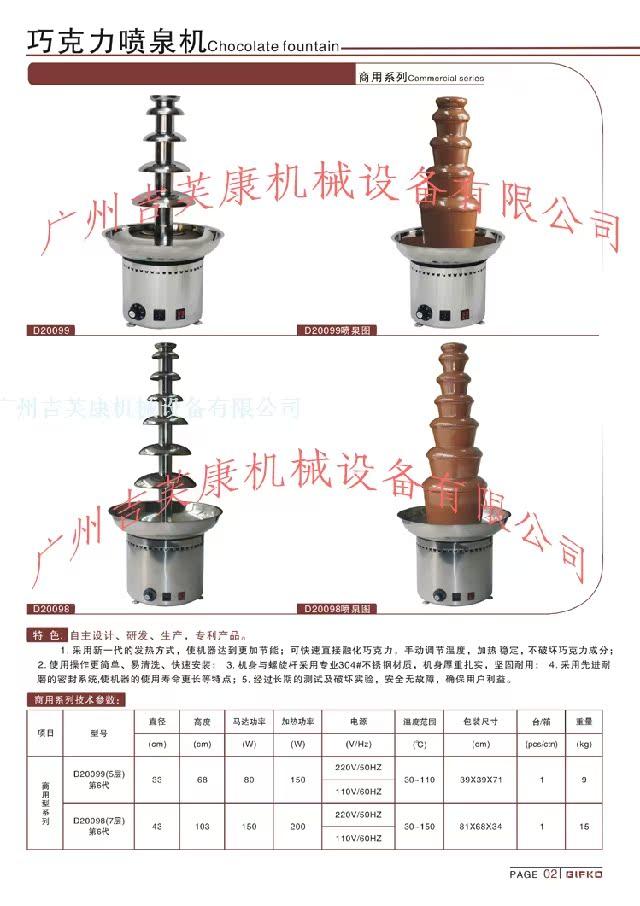 Шоколадный фонтан Ji Fukang  D20099