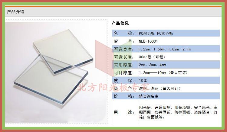 颗粒板 温室阳光房 采光板实心阳光瓦 透明雨棚板 阳光板 PC 耐力板
