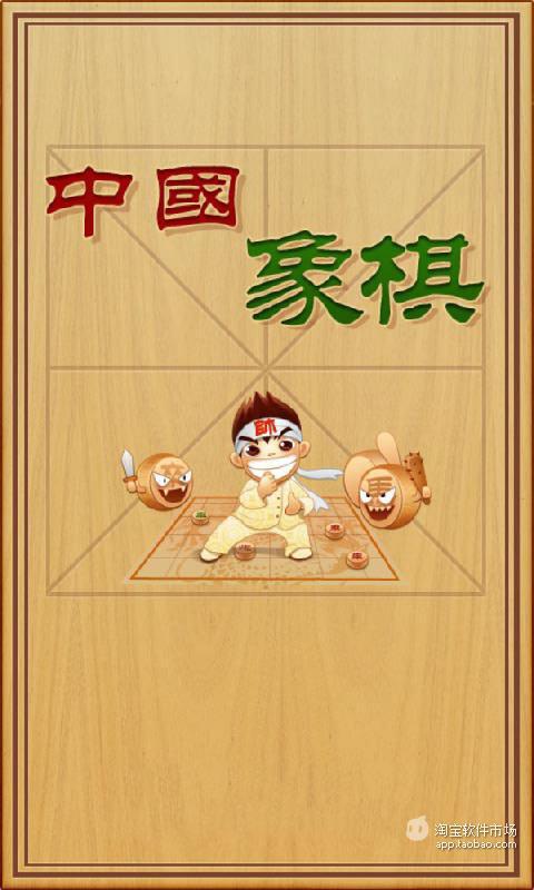 中国象棋单机版_