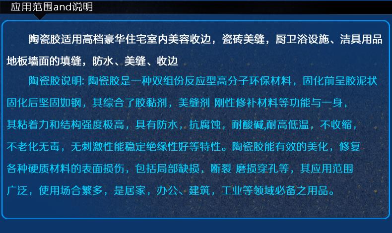 790天猫陶瓷胶描述页面-小_05