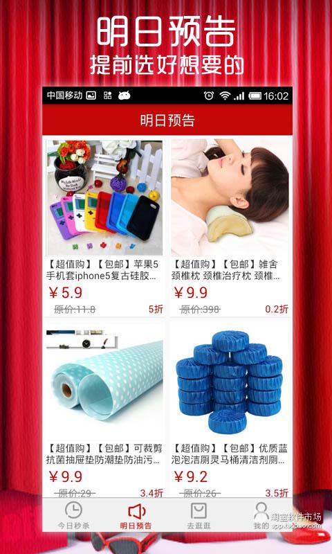 【免費購物App】天天抢购-APP點子