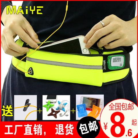 2017新款 跑步装备 运动腰包健身手机包隐形贴身男女马拉松腰带小