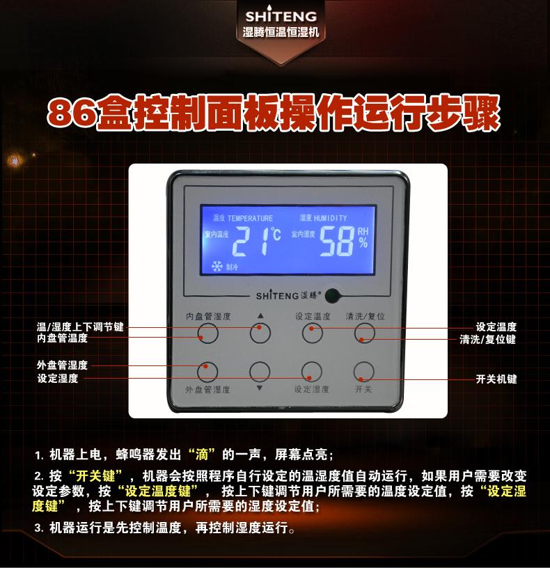 湿腾酒窖恒温恒湿机HST-J90微电脑湿度自动控制,设定好需要控制的温、湿度值,达到自动停机,高于自动开机,真正实现全自动化。