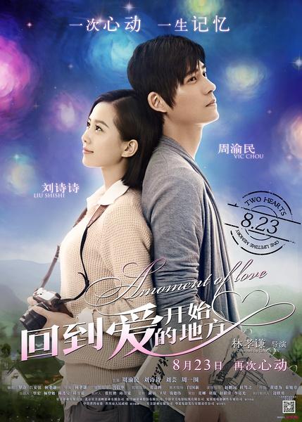 2013中国台湾《回到爱开始的地方》高清DVD下载