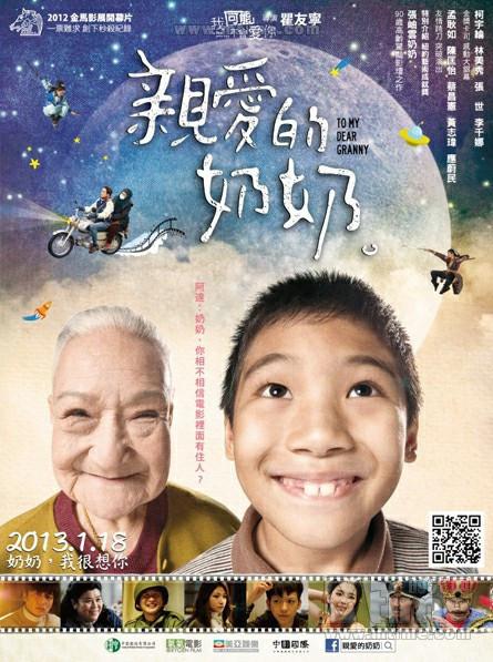 亲爱的奶奶/To My Dear Granny[BD-RMVB/1.15GB][国语中字]