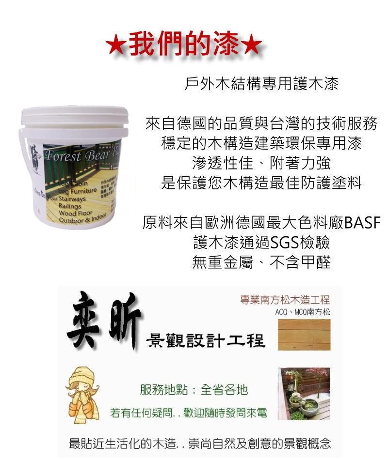 奕昕景觀Forest Beer Paint南方松專用護木漆-德國BASF進口,http://www.eec.tw