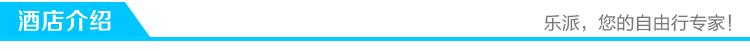 香港酒店预订 特价宾馆住宿预定 香港九龙皇悦酒店 香港自由行 - 旅行旅游度假订房门票 - 和平国旅在线预订酒店门票、商务会议等业务