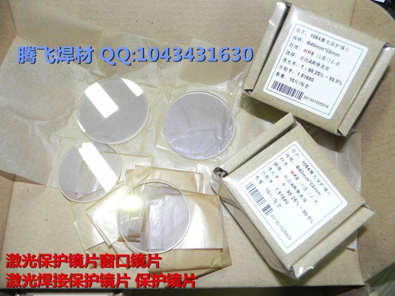 激光焊机专用保护镜片75mmx1.8mm k9双面镀膜 镜片