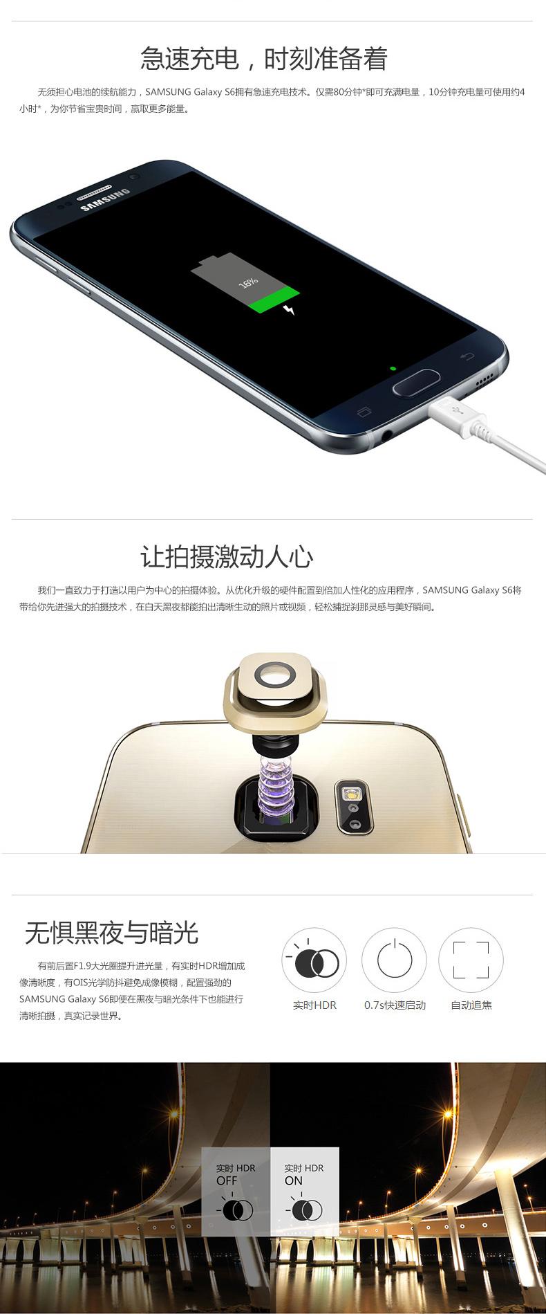 手机 4G 电信 G9209 SM S6 GALAXY 三星 Samsung 壳 送无线充 速发