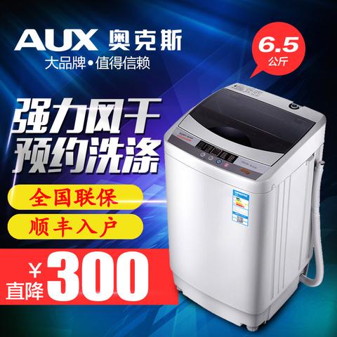 奥克斯6.5KG大容量家用波轮全自动洗衣机小型特价4.2KG迷你宿舍