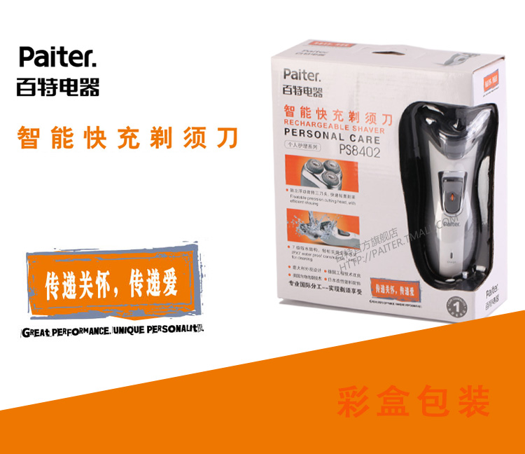 Paiter Intelligent Three Individual Floating Rotating Washable Fast Rechargeable Electric Shaver