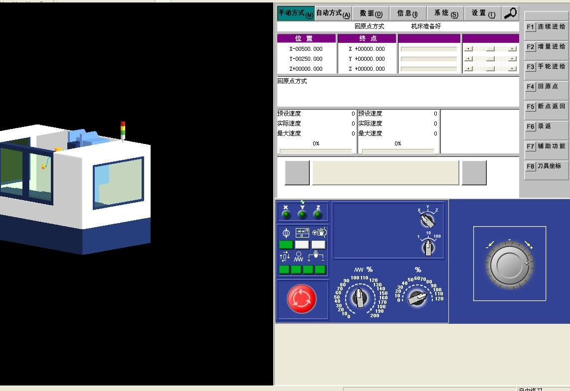 数控机床真实模拟 - 视频教学 - 视频教学