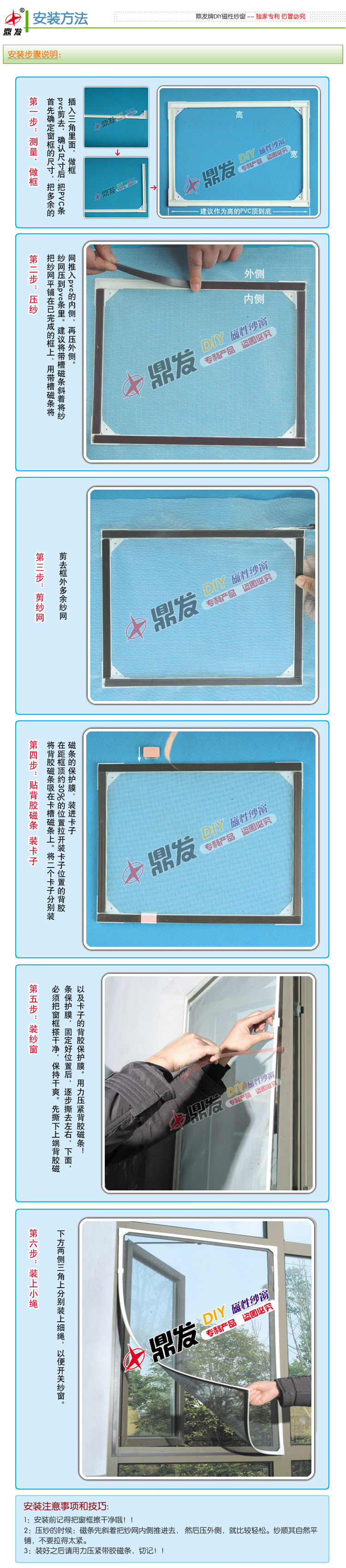 Boolmax Ding, Ding magnetic screens of various sizes customized DIY magnetic licensing mosquito screens invisible screens environmental
