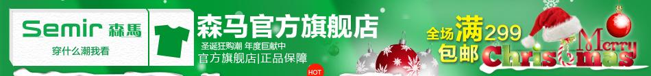 森马官方网站专卖店 - 涛涛淘宝 - 涛涛淘淘