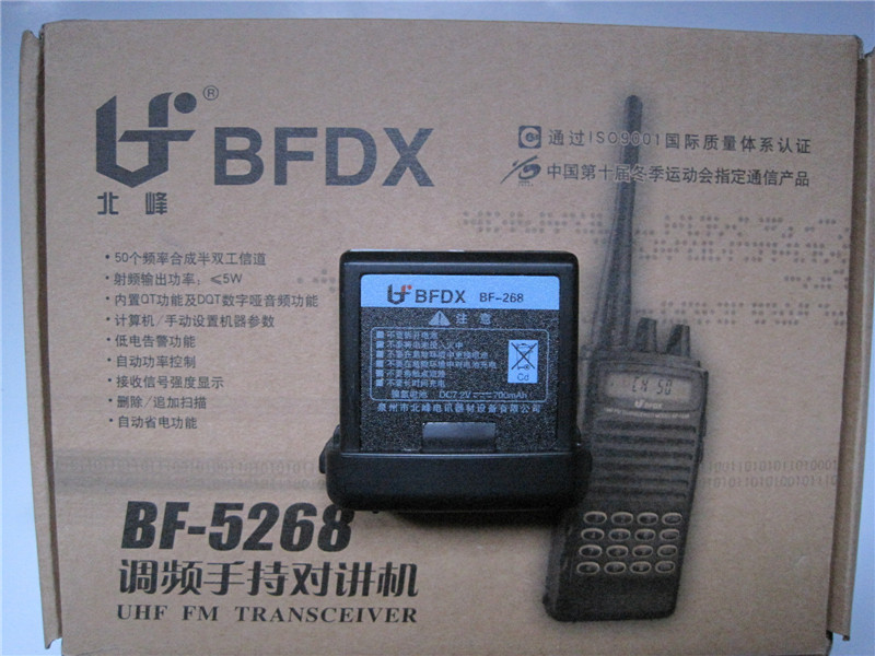 BF-5268  CTCSS/DQT  50channel  5W UHF Walkie Talkie