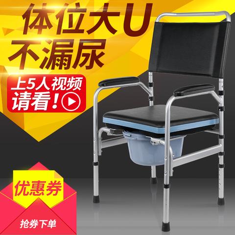老人坐便椅子孕妇座便椅老年人可折叠座便器坐便器移动马桶坐厕椅