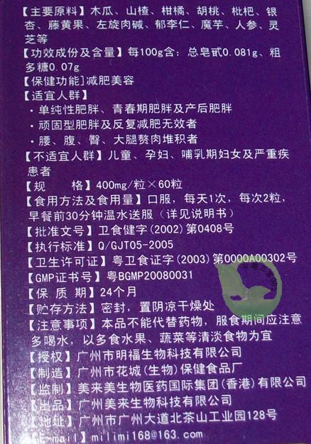 清赘果减肥价格官网视频_清赘果减肥胶囊官网减胶囊肚最快运动方法大腿图片