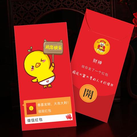 红包袋新年压岁钱定制做大小2017鸡年春节通用个性创意过年利是封