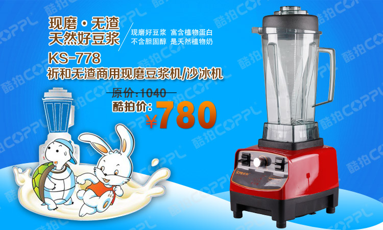 Tortoise and the hare edition pray and 1500WKS - 778 sand ice blender no residue Soymilk 7 day trial