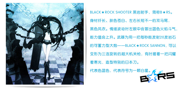 Xingyunshi Black Rock Shooter BRS around the star symbol white cartoon ceramic cup double insulated cup 2 section